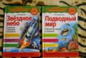 """Книги """"Звездное небо"""" и """"Подводный мир"""""""