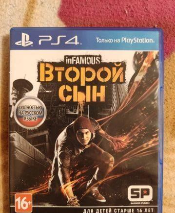 Infamous 2 PS4