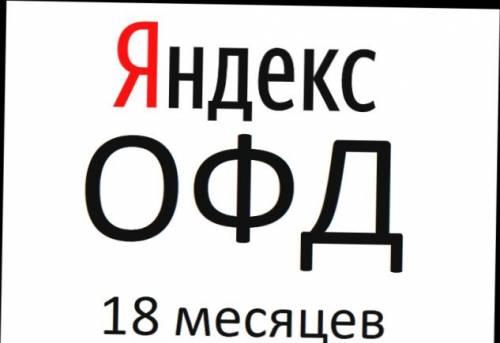 Промокоды Яндекс офд на полтора года (18 месяцев)