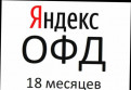Промокоды Яндекс офд на полтора года (18 месяцев), Санкт-Петербург