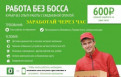 Подработка Курьер пеш/авто С Ежедневной оплатой