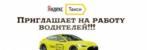 Водитель такси на служебном автомобиле