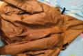 Купить штаны с карманами по бокам мужские в недорого, продам куртку