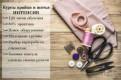 Курсы шитья для взрослых BIG SALE