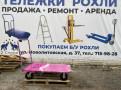 Компания 2 Слона принимает заказы на изготовление платформенных четырехколёсных тележек, Санкт-Петербург